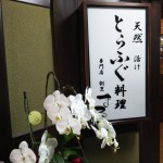 神戸でふぐを食べるなら。