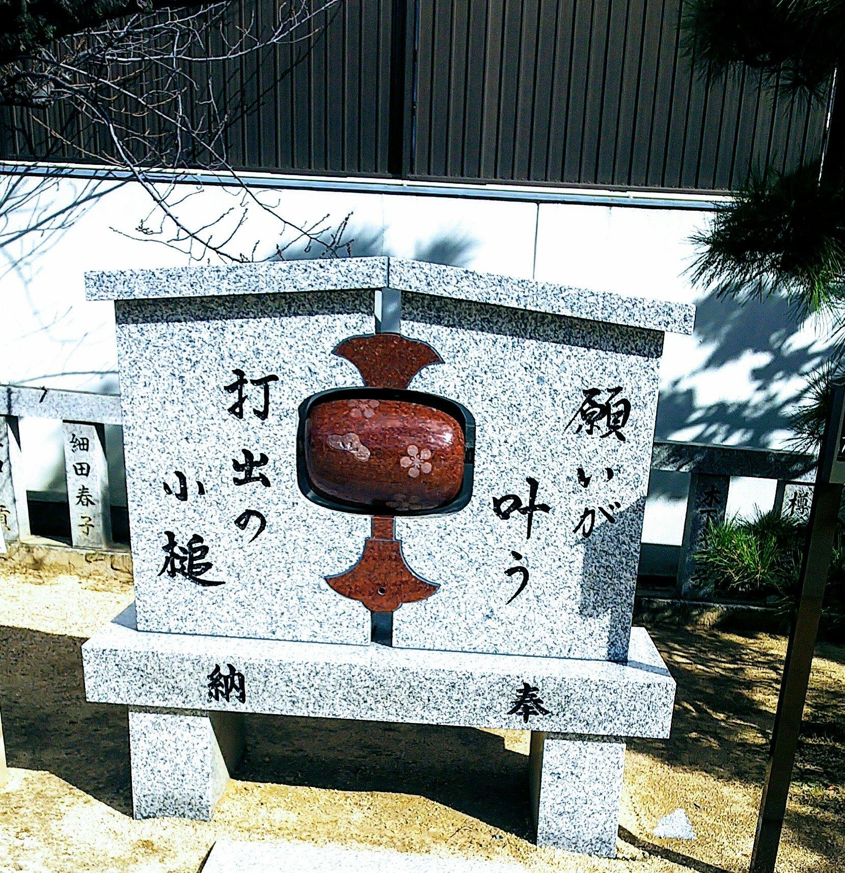 芦屋  打出小槌神社